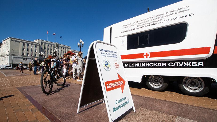 Где в Калининграде можно будет привиться от ковида до 6 августа (список мобильных пунктов) - Новости Калининграда   Фото: архив «Клопс»