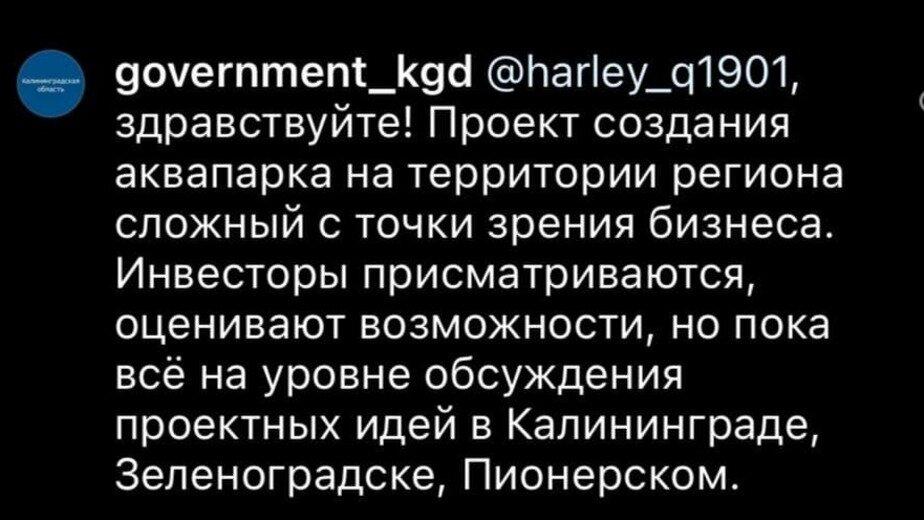 Власти объяснили, почему в Калининградской области не строят новый аквапарк - Новости Калининграда | Скриншот страницы Антона Алиханова / Instagram