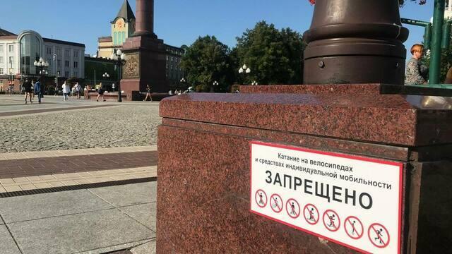 Как калининградцы реагируют на запрет велосипедов и самокатов на площади Победы (история)