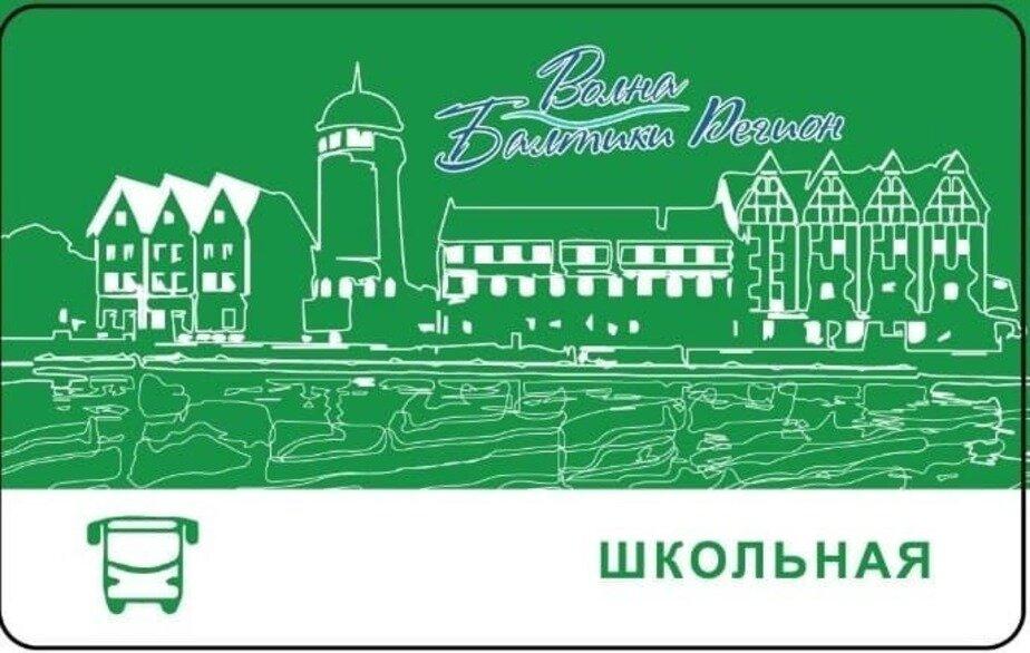 С сентября студенты и школьники смогут ездить по области за полцены - Новости Калининграда   Фото предоставлено министерством развития инфраструктуры