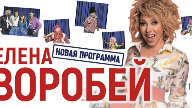 В Светлогорске пройдёт двухчасовое представление пародистки Елены Воробей