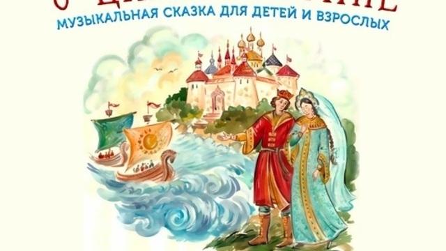 Калининградская художница проиллюстрирует спектакль по «Сказке о царе Салтане» рисунками на воде