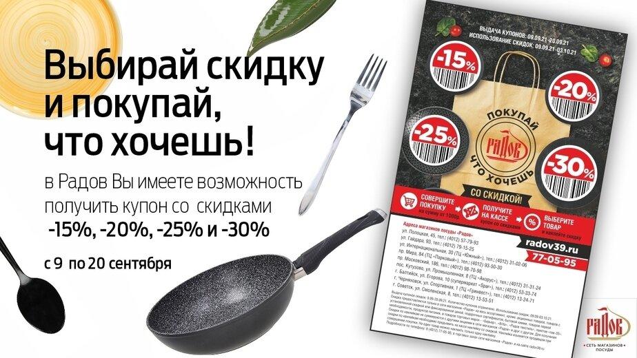 Выбирай скидку и покупай, что хочешь: с 9 по 20 сентября в «Радов» вы можете получить купон на покупки с выгодой до -30% - Новости Калининграда