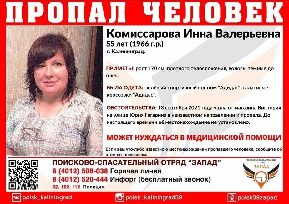 В Калининграде ищут 55-летнюю женщину, пропавшую 13 сентября - Новости Калининграда | Фото: ПСО «Запад»
