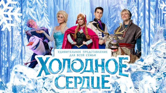 В Калининграде покажут мюзикл «Холодное сердце»