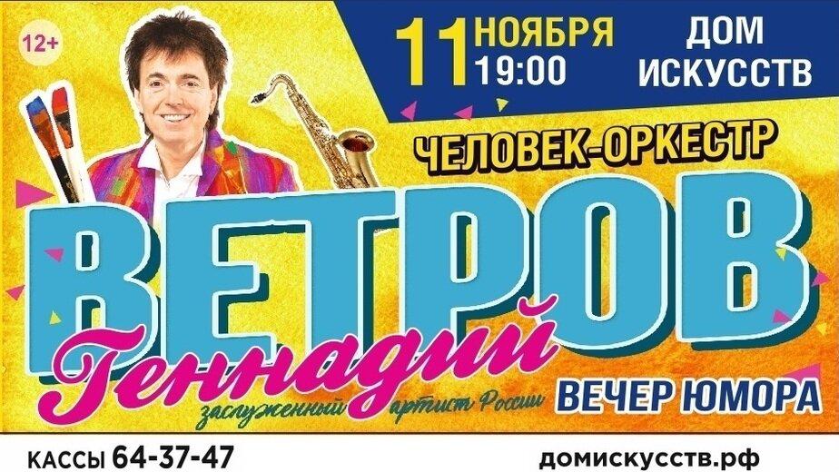 Афиша выступления Геннадия Ветрова