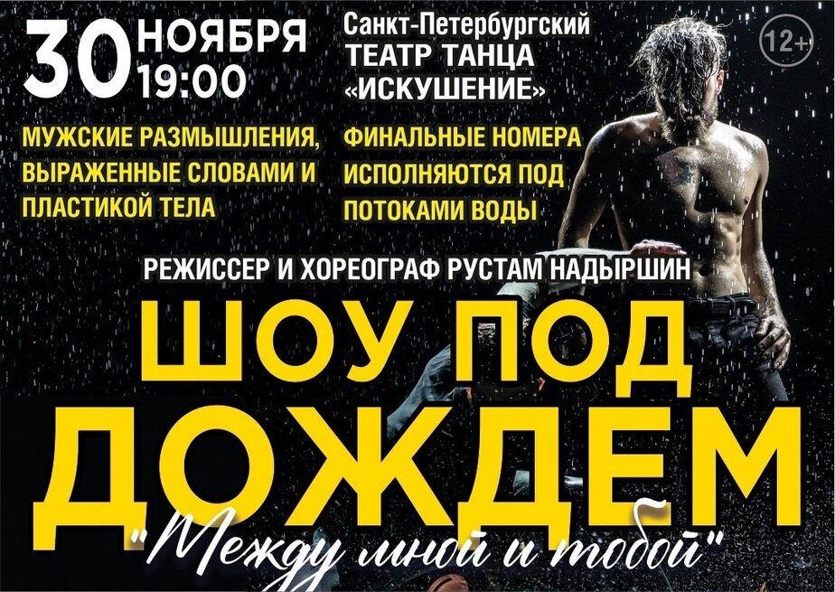 Афиша спектакля «Между мной и тобой»