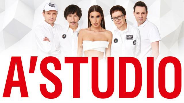 В Светлогорске пройдут два концерта группы A'STUDIO