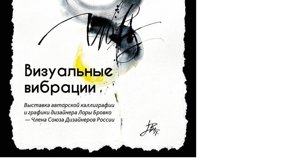 Фрагмент афиши выставки «Визуальные вибрации»