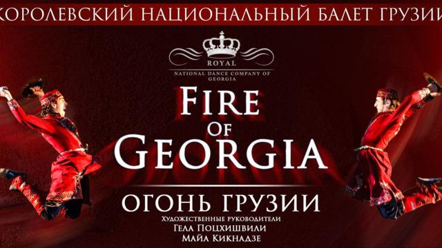 В Светлогорске перенесли два выступления Королевского национального балета Грузии