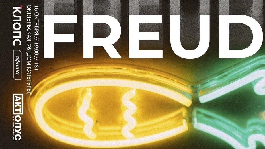 Афиша спектакля Freud