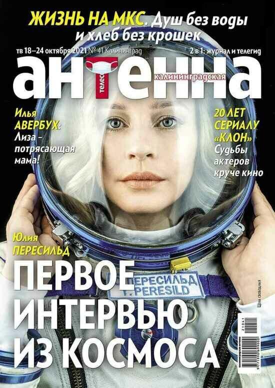 Что облегчит кашель: читайте в журнале «Калининградская антенна» - Новости Калининграда