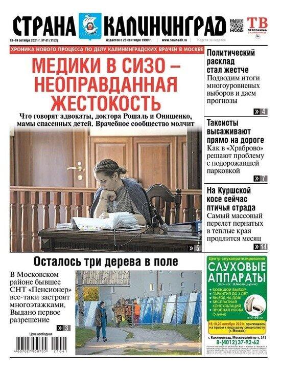 Медики в СИЗО — неоправданная жестокость: читайте в газете «Страна Калининград» - Новости Калининграда