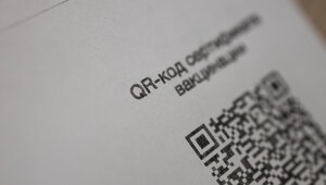 Что грозит за проход в ТЦ по поддельному QR-коду
