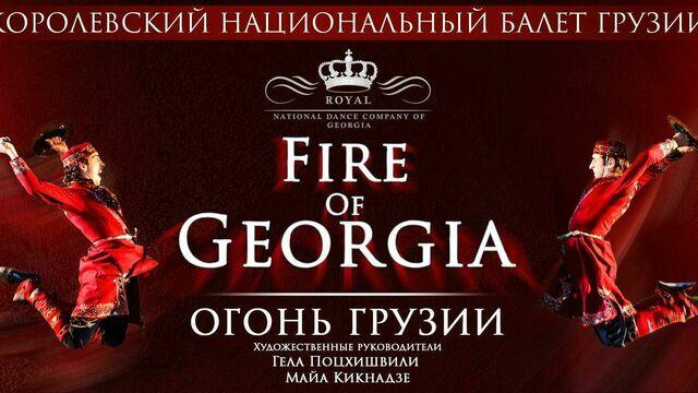 В Светлогорске отменили выступление Королевского национального балета Грузии
