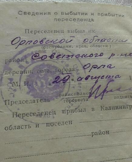 Анатолий Кукля и первый документ, выданный на новом месте    | Фото: личный архив