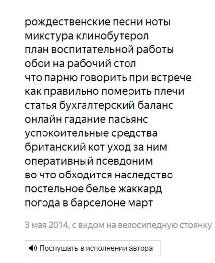 Машины против человека: где найти и как использовать нейросети - Новости Калининграда | Скриншот сайта «Яндекс.Автопоэт»