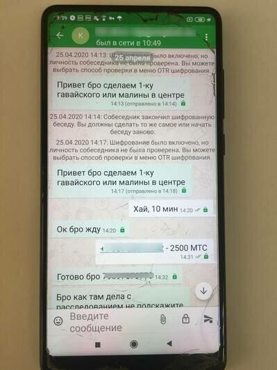 В телефоне Зуева нашли переписку с наркоманами   Фото из материалов уголовного дела