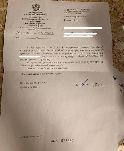 В прокуратуру Ирина и Антон жаловались на бездействие правоохранителей   Фото: личный архив